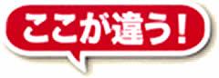 新日本総合事務所の違い